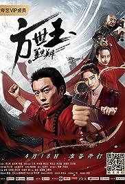 Fang Shi Yu: Gai shi ying xiong Poster