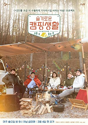 Where to stream Hospital Playlist Goes Camping