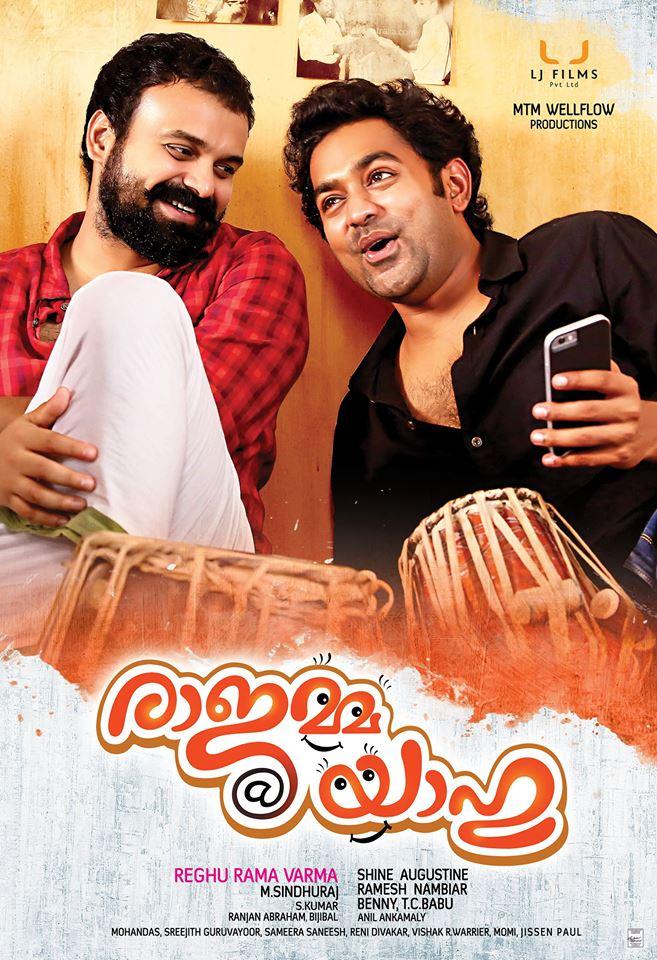 Kunchacko Boban and Asif Ali in Rajamma @ Yahoo (2015)