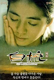 Zi shu (1997) Poster - Movie Forum, Cast, Reviews