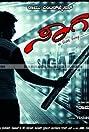 Sagar (2012) Poster
