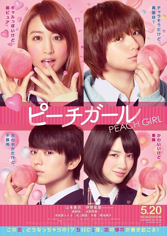 Peach Girl - Pîchi gâru (2017)
