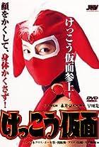 Keiko Mask