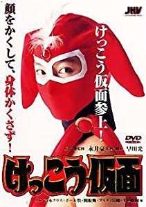 Keiko Mask full movie 720p download