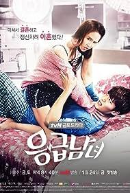 Eunggeubnamnyeo (2014)