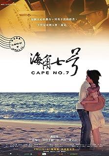 Cape No. 7 (2008)