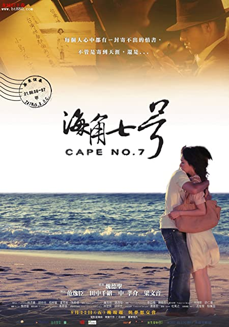 Cape No. 7 (2008) Chinese Blu-Ray - 480P | 720P - x264 - 600MB | 1.3GB - Download & Watch Online With Subtitle Movie Poster - mlsbd