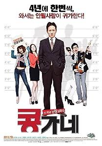 Movie funny video download Kong-ga-ne South Korea [SATRip]
