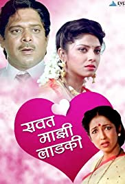 Sawat Majhi Ladki () film en francais gratuit