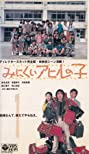 Minikui ahiru no ko (1996) Poster