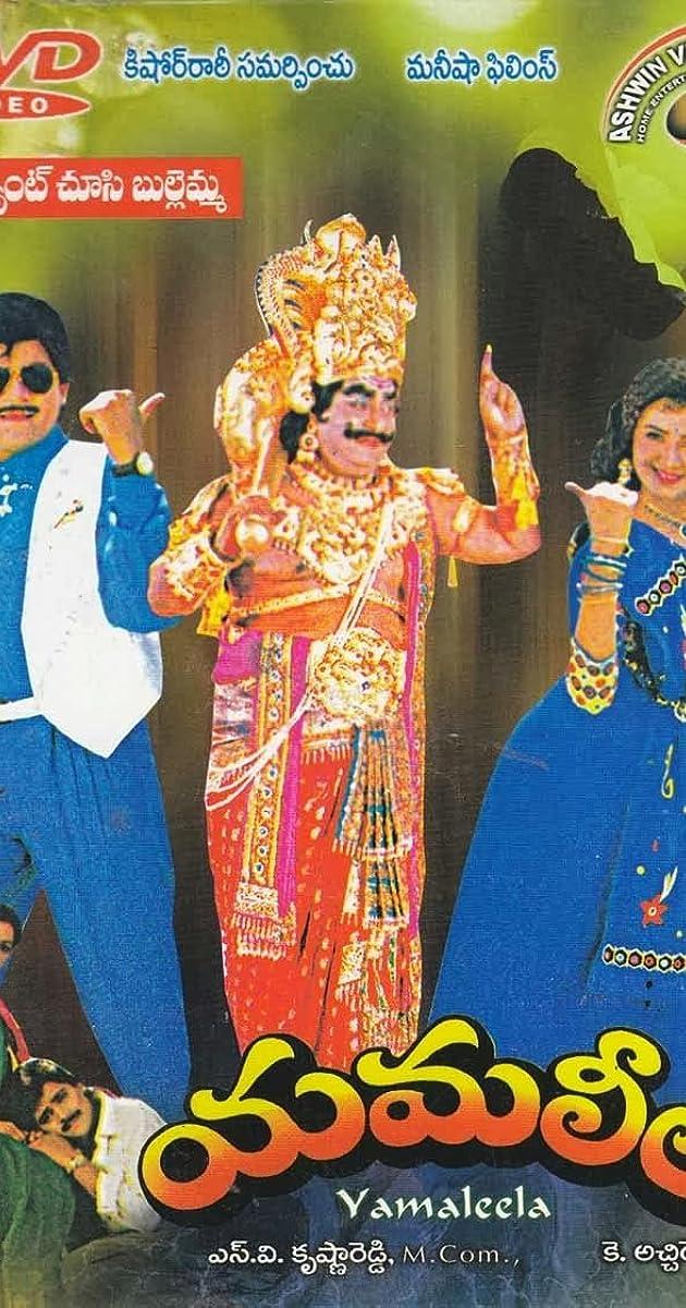 yamaleela 2 full movie telugu downloadgolkes