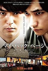 Mai bakku pêji (2011)