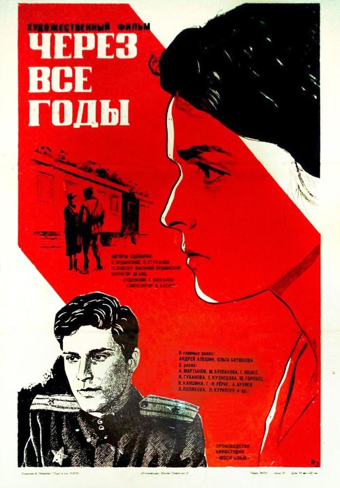 Cherez vse gody ((1985))