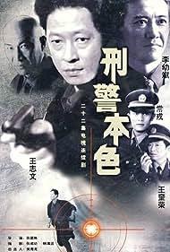 Xing jing ben se (1999)