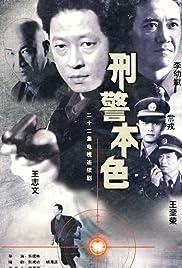 Xing jing ben se Poster