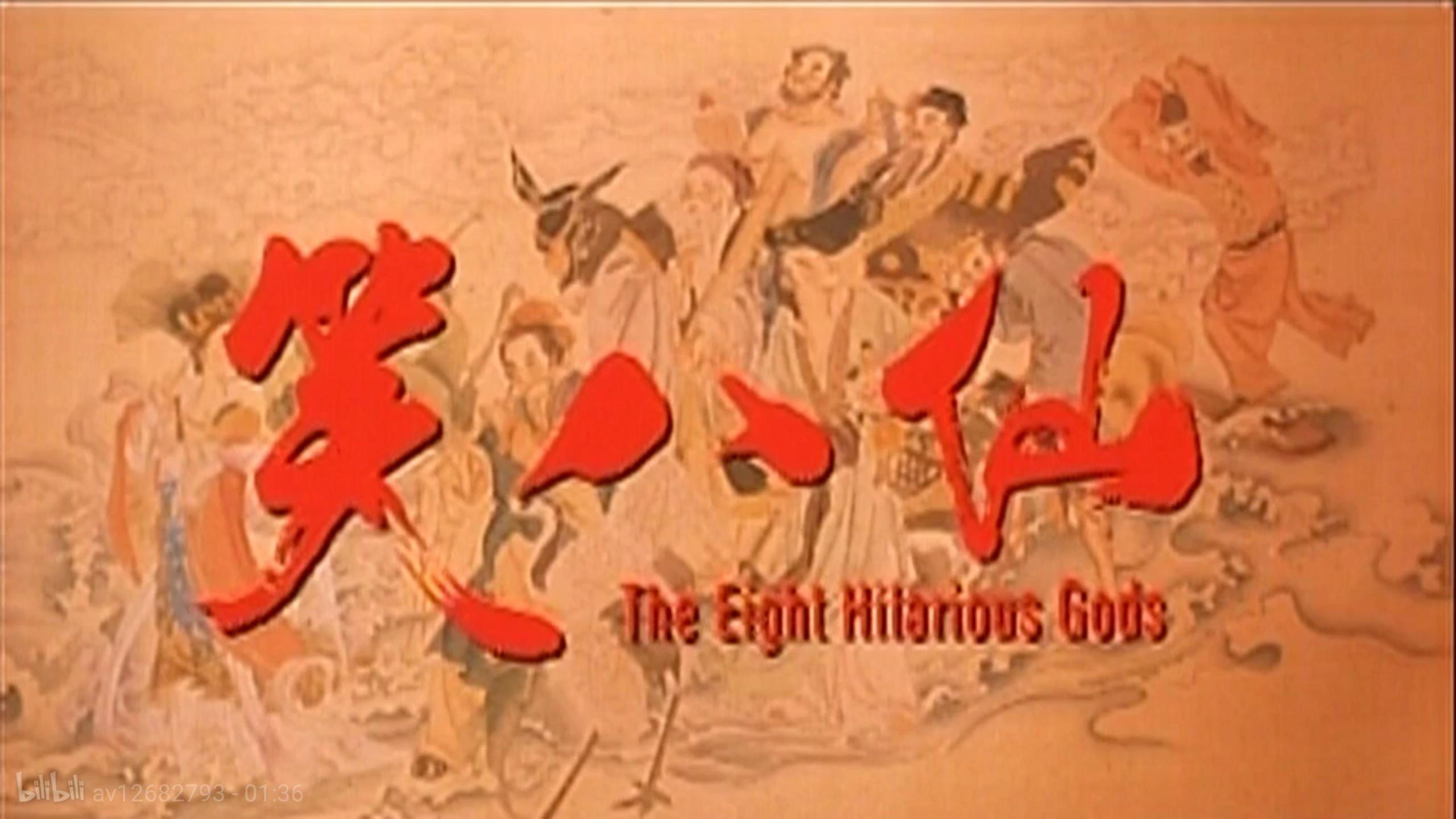 Siu bat sin (1994)