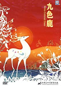 Downloading adult movies A Deer of Nine Colors by Wei Te [mts]