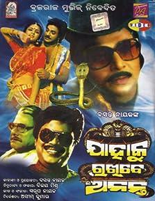 Jahaku Rakhibe Ananta (1988)