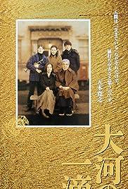 Taiga no itteki Poster