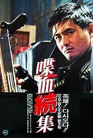 Chow Yun-Fat in Lat sau san taam (1992)