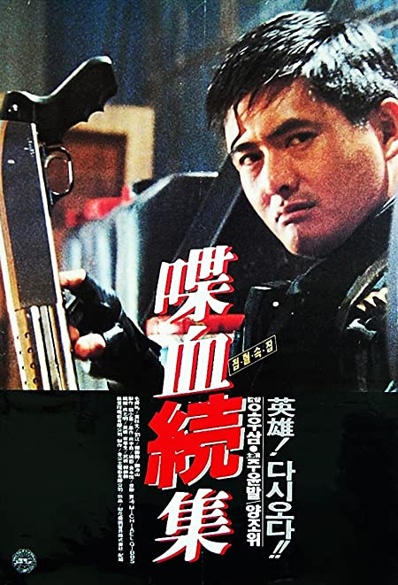 [R] Hard Boiled (1992) Cantonese  Blu-Ray - 480P | 720P - x264 - 500MB | 999MB - Download & Watch Online With English Subtitle Movie Poster - mlsbd
