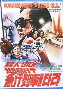Downloadable movie trailer Akiniyeo jiokhaeng geubhaeng yeoljareul tara [1280x1024]