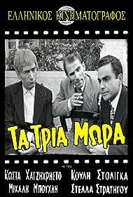 Mihalis Bouhlis, Kostas Hatzihristos, and Koulis Stoligas in Ta tria mora (1955)