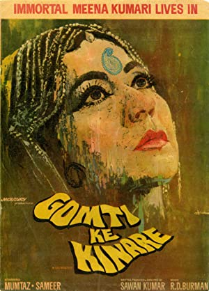 Gomti Ke Kinare movie, song and  lyrics