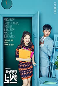 Primary photo for Introverted Boss