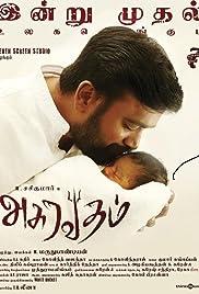 Asuravadham Poster