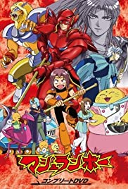 Shinzo Poster - TV Show Forum, Cast, Reviews