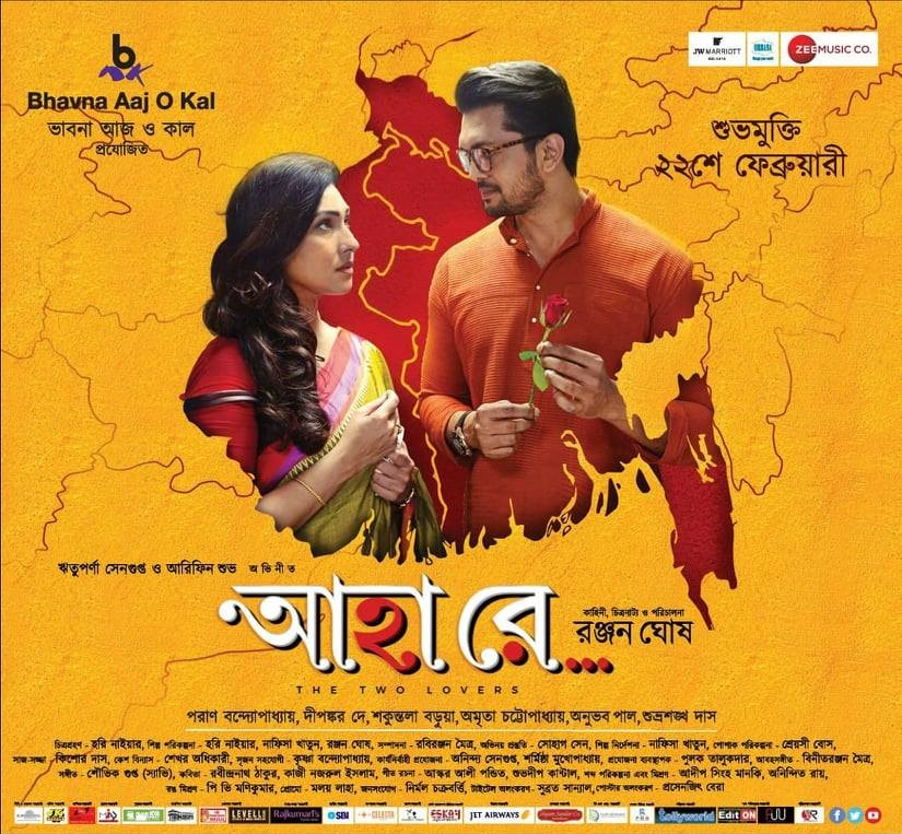 Ahaa Re (2019) Bengali Full Movie Download HDRip – 480P | 720P – x264 –  750MB  – Download