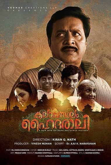 Kalamandalam Hyderali (2021) Malayalam