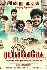 Chidambaram Railway Gate (2021) HDRip Tamil Movie Watch Online Free