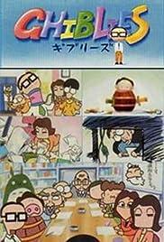 Ghiblies Poster