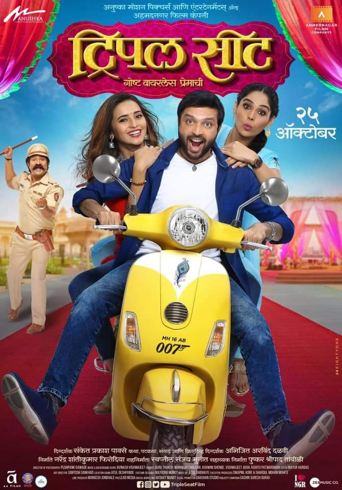 Triple Seat 2019 Movie WebRip Marathi 300mb 480p 1GB 720p 6GB 1080p