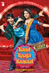 Band Baaja Baaraat nominated for Asia Pacific Screen Awards
