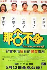 Na ge bu gou (1999)