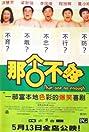 Na ge bu gou (1999) Poster