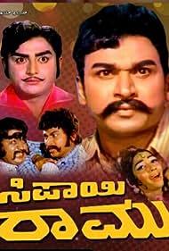 Sipayi Ramu (1971)