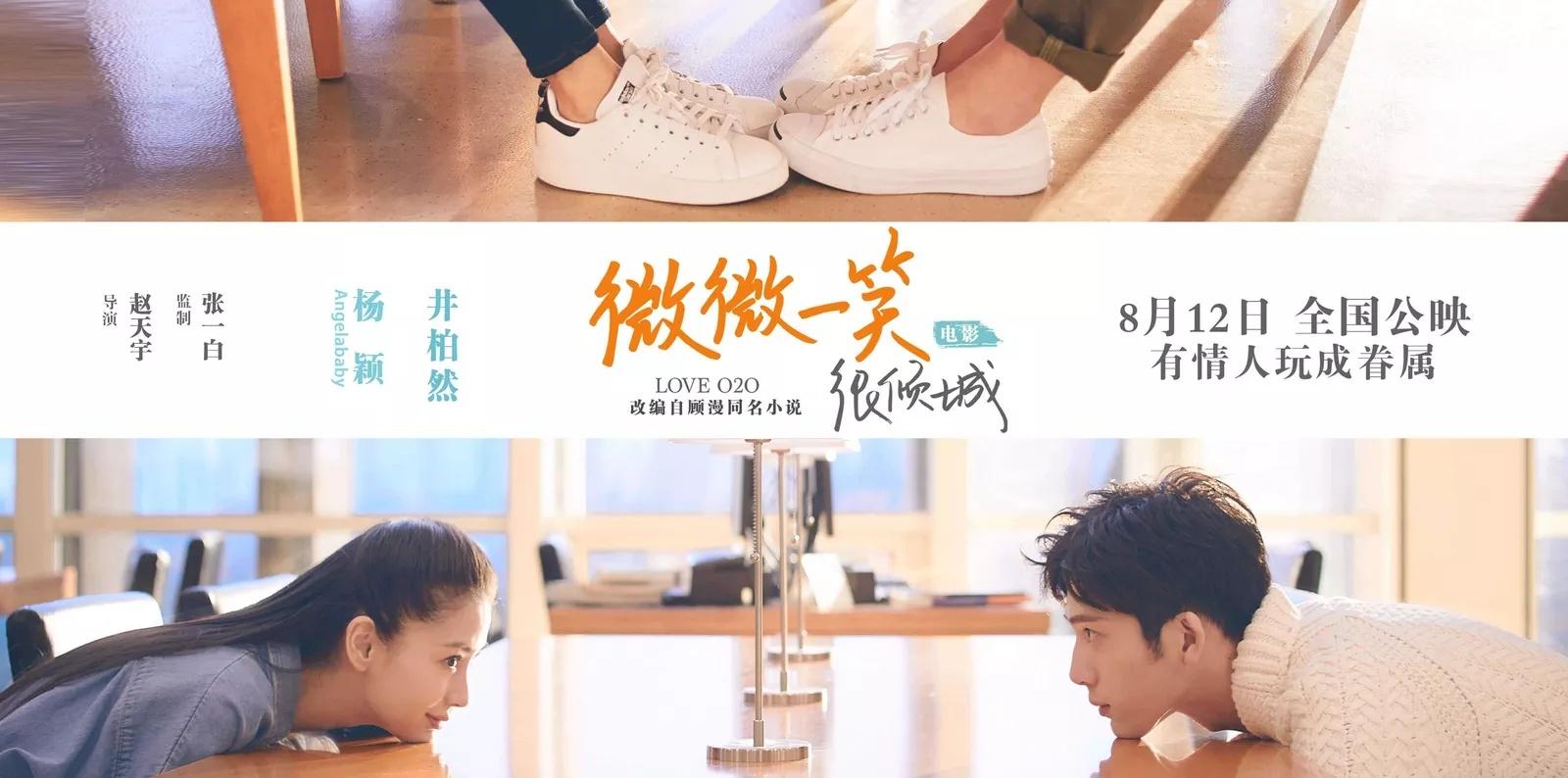 Poster Film Love O2O