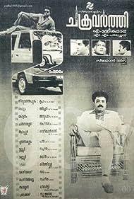 Chakravarthy (1991)