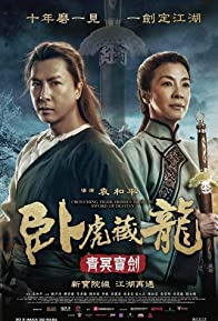 Primary photo for Crouching Tiger, Hidden Dragon: Sword of Destiny