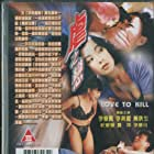 Yeuk ji luen (1993)
