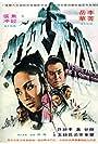 Bing tian xia nu (1971)