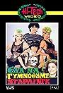 Ela na... gymnothoume, darling (1984) Poster