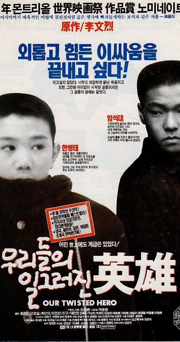 Image Urideului ilgeuleojin yeongung