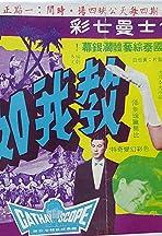 Jiao wo ru he bu xiang ta