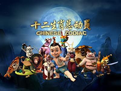 Funny movies 2018 free download Kung Fu Masters of the Zodiac: Origins of the Twelve China [720x320]