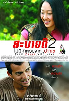 From Pakse with Love (2010)